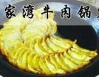 南京七家湾牛肉锅贴加盟费多少,怎么加盟七家湾牛肉锅贴