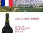 葡萄酒加盟,红酒代理渠道问题