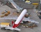 青岛空运 航空货运 专业提供国内空运物流服务