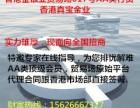 直击 香港真宝金业 红红火火的真相