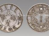 祖传的老钱币袁大头银元光绪元宝双旗币值不值钱那里可以出手