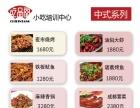武汉哪里可以学麻辣香锅 成都冒菜 哪家加盟好吃品堂
