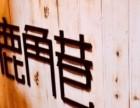 广州鹿角巷奶茶加盟赚钱吗?鹿角巷加盟费用分析
