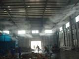 印刷厂降温设备 石家庄喷雾设备 喷雾降温系统