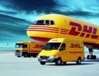 日照DHL国际快递电话到美国加拿大澳洲欧洲日本
