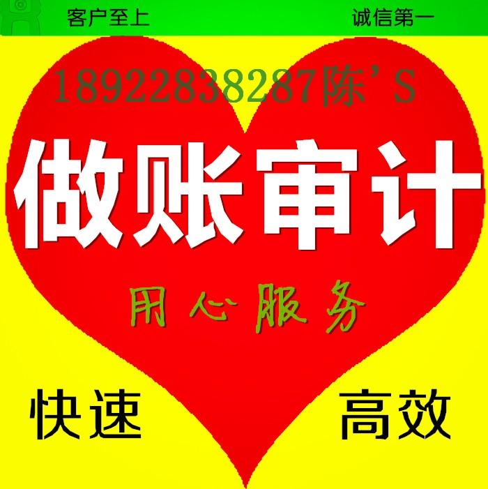 龙岗布吉会计代理记账/布吉纳税申报