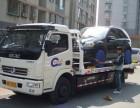 汕头潮南区24H汽车救援拖车电话多少1潮南汽车搭电换胎电话