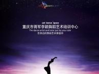 重庆市胥军李颖舞蹈艺术培训中心少儿民族舞 拉丁舞火热招生中