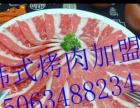 韩国料理烤肉加盟技术转让 投资金额 1万元以下