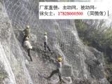 凉山雷波县主动防护网被动防护网生产厂