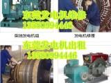 东城柴油发电机维修安装东城哪有修发电机师傅