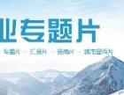 黑白动画 值得为您推荐河南高清宣传片拍摄制作公司