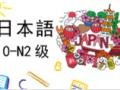 上海日语零基础培训 快速入门轻松考级
