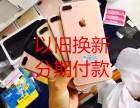 贵阳0首付iPhone7怎么办理,详细买苹果7月供是多少