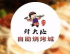 美食中餐加盟 韩大地自助烧烤连锁加盟费