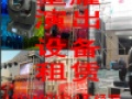 天津演出设备租赁公司