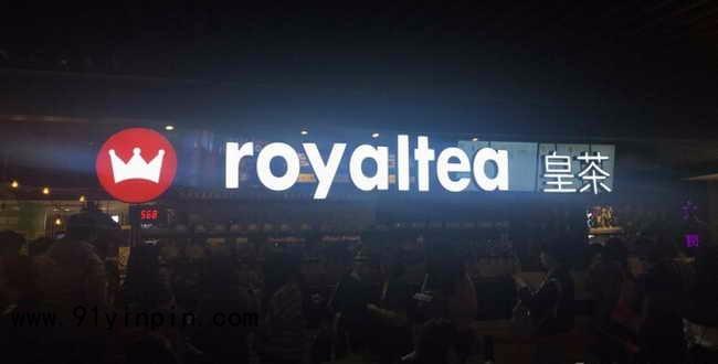 佛山royaltea皇茶加盟费多少钱 皇茶改名喜茶是真的吗