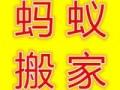 深圳南山搬家公司 南山科技园公司搬家 深圳南山长途搬家