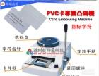 PVC卡凸字打码机专业生产厂家直销