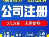 杭州代办执照公司一条龙服务杭州营业执照代办