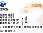 企业网站建设营销方案/微商海报设计策划/广州微商代运营公司