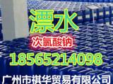 工业级10%次氯酸钠 漂水250KG/桶