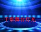 武汉千彩舞台灯光