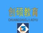 邯郸综合就业班电脑维修培训 创硕教育