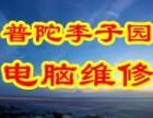 上海普陀李子园电脑上门diy装机硬盘U盘数据恢复维修网络布线