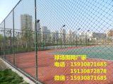 足球场围网 聊城球场围网 球场围网安装