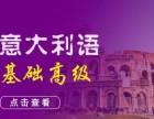 上海杨浦基础意大利语培训 让意语成为您升职加薪的资本