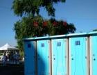 厦门移动厕所、移动卫生间、活动厕所出租