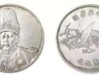 征集钱币私下交易古玩古董快速交易钱币价格了解联系我