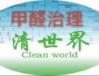 锦州清世界甲醛检测治理中心