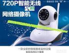 无线摄像机 高清监控设备 公司工厂商超连锁监控系统安装维护