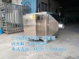 广州UV光解废气处理设备报价丨环保设备厂家直销