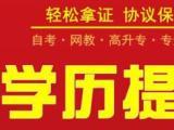 禅城成人高考学历培训,专升本学历培训去哪找