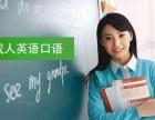 成都學習英語選擇哪家機構比較好