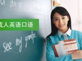 西安商务英语口语培训班的价格