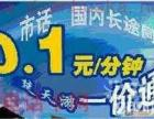 湖北电信较优惠的套餐,畅游69套餐,1毛打遍全中国,接听免费