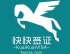 徐州签证服务中心区哪里办理签证哪里签证较便宜- 快快签证网