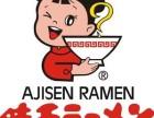 日本七彩面条 味千拉面馆加盟