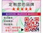 广州防伪标签印刷 二维码防伪 镭射标 哑银标 不干胶印刷等