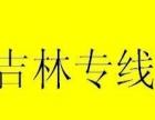 延吉-吉林专线