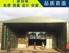 珠海厂家生产移动伸缩棚 大型活动推拉棚 雨蓬 仓库