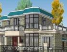 泸州市自建房别墅设计,室内设计,庭院设计及施工
