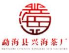 兴海普洱茶加盟