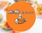 中西餐厅加盟店 北京比格披萨加盟