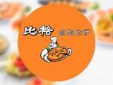 想开个加盟店 北京比格披萨加盟