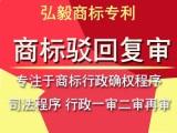 安亭注册商标 商标驳回复审 专利申请服务